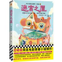迷宫之屋(哈尔的移动城堡三部曲3)宫崎骏同名电影原著续篇!相信自己的无限可能,就有无限可能!9岁+适读