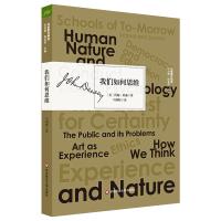 正版 我们如何思维 约翰杜威著作精选 人类思维的本质 思维训练 提高教学质量 心灵训练 逻辑思维书籍 华东师范大学出版社