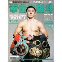 【2020年11月现货】拳击与格斗杂志2020年11月总第451期 5位*拳手训练方案中的干货/米欧奇体能训练计划 中国