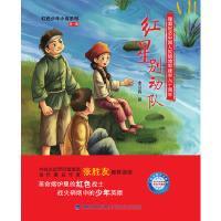 红色少年小说系列:红星别动队(货号:JYY) 9787539558967 福建少年儿童出版社 李迎春