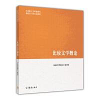【正版二手书9成新左右】:比较文学概论 《比较文学概论》编写组 高等教育出版社