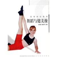 舞蹈与健美操 黄宽柔,姜桂萍 9787040096385