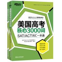 美国高考核心3000词(附练习册)MP3音频 SAT/ACT考试 美国留学 词汇练习