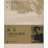 教育家成长丛书:韩军与新语文教育 师范教育司 组编 9787303077366