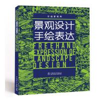 手绘新视界――景观设计手绘表达