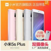 【支持礼品卡】Xiaomi/小米 小米手机5s plus 全网通4g双摄像头拍照超薄学生手机
