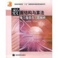 数据结构与算法--学习指导与习题解析 张铭,赵海燕,王腾蛟 9787040178296