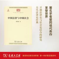 中国法律与中国社会(中华现代学术名著丛书) 瞿同祖 商务印书馆