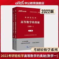 2022考研轻松学:高等数学的奥秘(数学一)(上册+下册)
