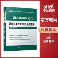 中公教育2021南方电网公司招聘考试辅导用书:计算机类专业知识全真题库(全新升级)