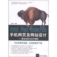 【二手旧书8成新】Android、iPhone、Windows Phone手机网页及网站设计:实践与设计精粹 张亚飞