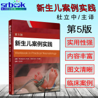 正版现货 新生儿案例实践 第5五版杜立中儿科学临床实用新生儿复苏机械通气围产期窒息生理病理学鉴别诊断书籍人民卫生出版社