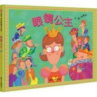 上海上谊:眼镜公主 [3-6岁]