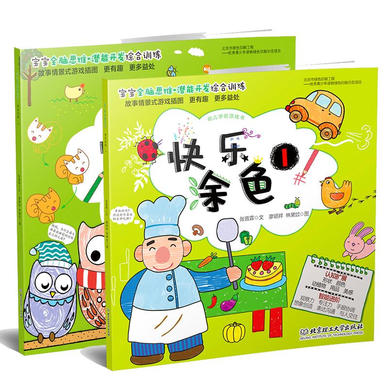 幼儿学前游戏书:快乐涂色1+快乐涂色2 台湾知名国际幼儿潜能开发专家、幼儿教育专家詹雅岚集12年教学、研究经验精心编写