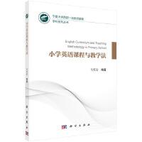 小学英语课程与教学法