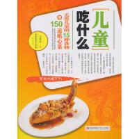 儿童吃什么-关爱儿童的15种食物与150道贴心菜,青岛出版社,王作生,
