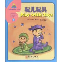 华语阅读金字塔(1级)9:玩儿玩具 鲍思冶(Victor,Siye,Bao),曾凡静,范逊敏 978751381137