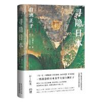 寻隐日本 与美学大家白洲正子一起寻访鲜为人知的日本美景 纪行文学经典 日本旅游必备书 日本文化深度读物 隐匿秘境 古典