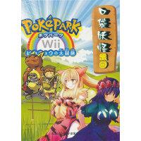 口袋妖怪乐园(DVD)游戏