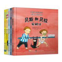 贝斯和贝拉系列(共5册。儿童行为习惯教养绘本。一套绘本,培养孩子科学健康的好习惯;多个场景,赠予孩子受益终生的好品德)