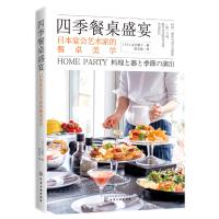 正版 四季餐桌盛宴 日本宴会艺术家的餐桌美学 美食制作西餐料理烹饪书籍餐桌布置餐具摆放器皿搭配技巧宴会风格主题设置宴会流