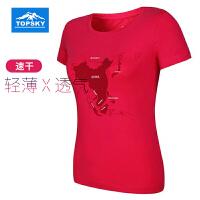 【99元两件】Topsky/远行客 女款户外短袖T恤速干衣轻盈透气休闲时尚快干衣