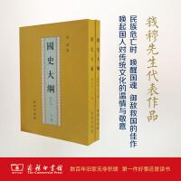 国史大纲(全二册) 钱穆 商务印书馆 繁体竖排本