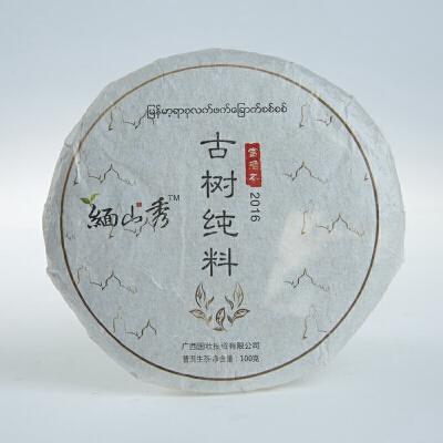 2016年 缅山秀古树纯料普洱茶 生茶357克/饼 7饼