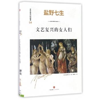 文艺复兴的女人们(精)/文艺复兴的故事