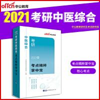 中公教育2021考研中医综合:考点精粹掌中宝
