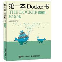 人民邮电:第一本Docker书 修订版