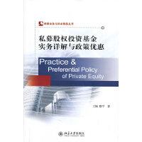 私募股权投资基金实务详解与政策优惠