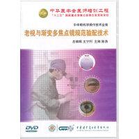 中华眼科学操作技术全集-老视与渐变多焦点镜规范验配技术
