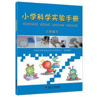 小学科学实验手册(三年级下)