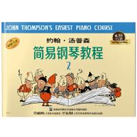 约翰・汤普森简易钢琴教程2 有声音乐系列图书