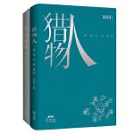 新周刊物典全集(全2册套)中华物典+猎物人