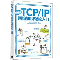 图解TCP /IP网络知识轻松入门 日本Ank软件技术公司 著 传输控制协议互联网协议零基础学习网络的入门 计算机网络基