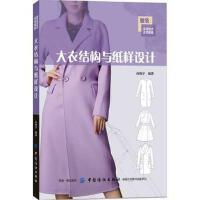 【二手旧书9成新】大衣结构与纸样设计-孙晓宇-9787518030569 中国纺织出版社