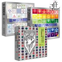 3本 世界101位设计师的几何图案手册+图案设计2000种+配色方案2000种 平面设计师书籍教程 素材资料库 基础原