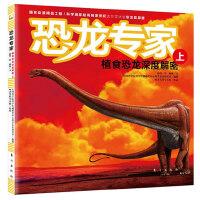 恐龙专家:植食恐龙深度解密(上)