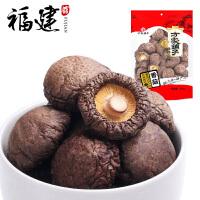 【福建馆】方家铺子香菇138g/袋 福建特产菌菇干货