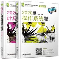 义博! 2020天勤计算机考研 数据结构高分笔记+计算机网络高分笔记 第8版 2本 机械工业出版社
