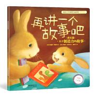 再讲一个故事吧 暖房子经典系列绘本全套第四辑0-2-3-4-5-6-8周岁幼儿园早教启蒙销少儿童书睡前亲子阅读故事书中