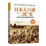 """[二手旧书9成新],日本人口述""""二战""""史:一部日本平民亲历者的战争反思录,田谷治子(Haruko Taya Cook)"""