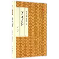 古书真伪常识(跟大师学国学・精装版)