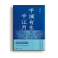 千江有水千江月:珍藏版(精装)
