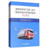 ZJ-国家标准GB 7258-2017《机动车运行安全技术条件》条文释义9787506687447公安部道路交通管理标