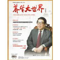 【养生大世界2021年1月第1期】 养生大世界杂志 中国药学对世界贡献的现在与未来 健康养生期刊