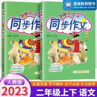 黄冈小状元同步作文二年级上下册人教版2本 2020新版同步作文练习册