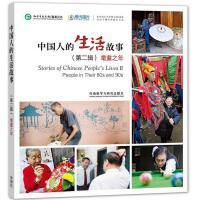 中国人的生活故事(第二辑)耄耋之年
